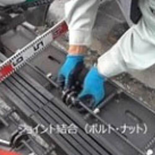 伸縮装置の設置