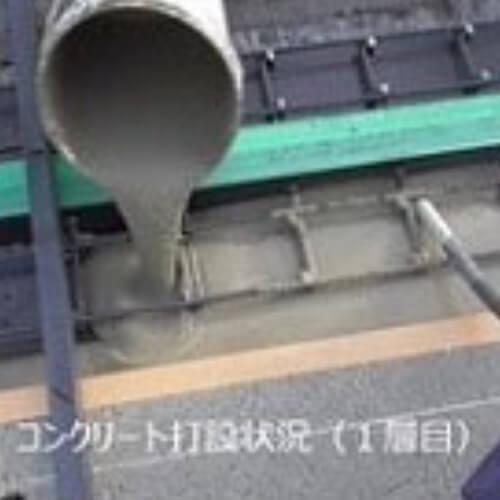 コンクリート充填工